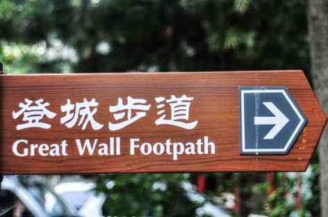 Chemin d'accès à la Grande Muraille de Chine -
