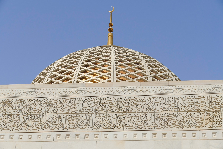Dôme Mosquée Sultan Qaboos Mascate Oman