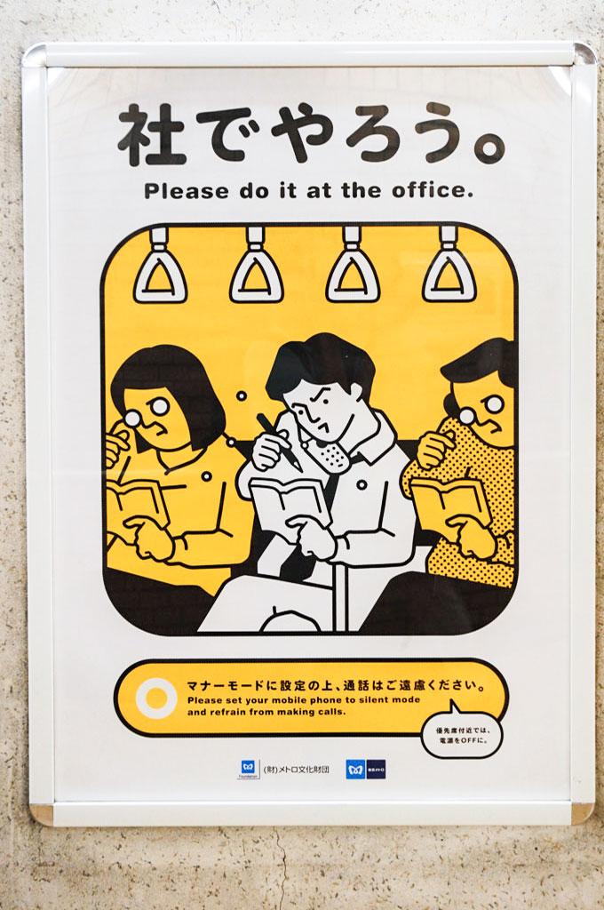 Faites le depuis votre bureau. Dans une gare japonaise